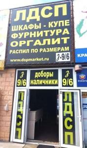 Магазин DSP Market